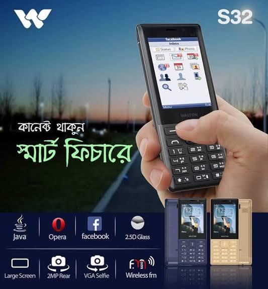 Walton S32 Firmware